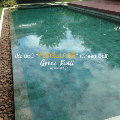 ประโยชน์หินกรีนบาหลี(Green Bali)